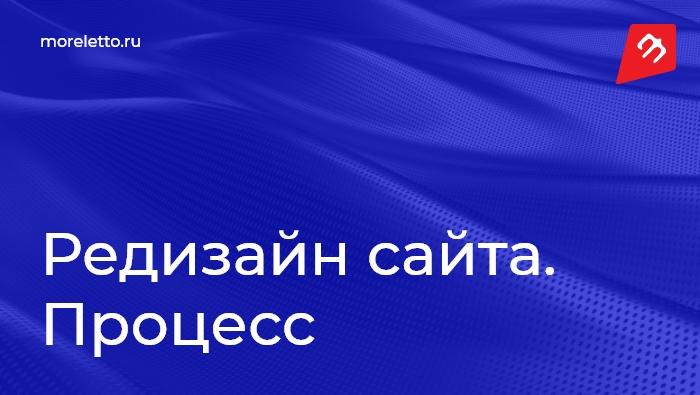Редизайн сайта. Процесс