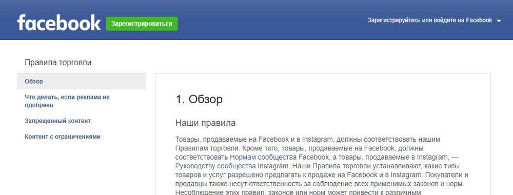 Правила торговли на Facebook