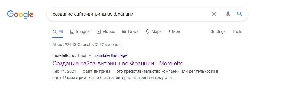 Первое место в Google по запросу